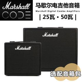 Marshall 马歇尔 CODE25 CODE50 电吉他音箱音响马勺25W50W
