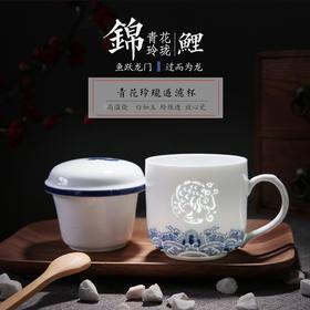 景德镇玉柏陶瓷青花玲珑鲤鱼跳龙门茶杯大容量带盖含内胆办公茶杯
