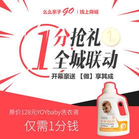 ☞【yoyobaby】优优宝贝2L婴儿专用洗衣液