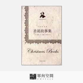 《圣诞故事集》查尔斯·狄更斯 著
