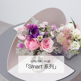 Smart系列   Pro版 一周2款,共4束,新用户送花瓶