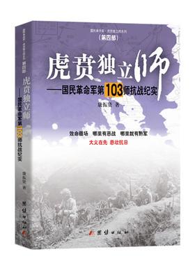 虎贲独立师——国民革命军第103师抗战纪实