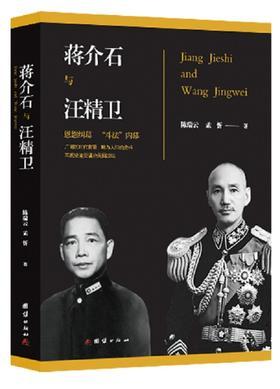 蒋介石与汪精卫新版