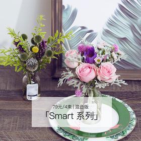 Smart系列   混合版 一周2款,共4束。瓶装球状花&瓶装条状花,新用户送专属花瓶