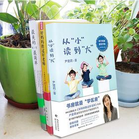尹建莉 从小读到大、好妈妈胜过好老师、最美的教育最简单(全三册)育儿父母读物正面管教3-9岁儿童幼儿学生家庭教育孩子的书籍畅销图书