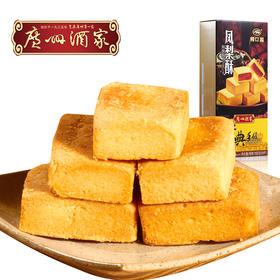 广州酒家 凤梨酥160g  利口福 传统糕点 下午茶饼干 中式饼酥