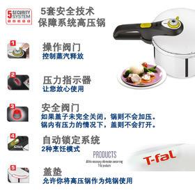 T-fal 4升高压锅(5项专利安全)