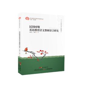 基础教育语文教材语言研究丛书 套装5本可单买