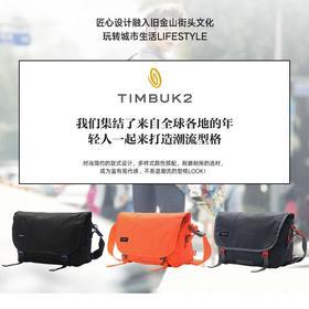 TIMBUK2美国新款经典纯色潮流邮差包单肩斜挎包旅行包 纯色经典款