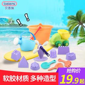 贝恩施沙滩玩具 儿童挖沙铲子玩具组合套装宝宝软胶戏水洗澡玩具