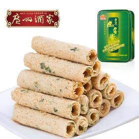 广州酒家 香葱咸蛋卷 休闲零食下午茶办公室点心 饼干零食