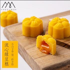 超好吃会流心的绿豆膏,海藻糖低糖点心 奶黄流心传统手工糕点