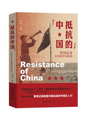 抵抗的中国:中外记者亲历的中国抗战
