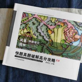 包邮 新书上架《风景园林考研快题高分攻略2.0》一行手绘假期集训专用书籍