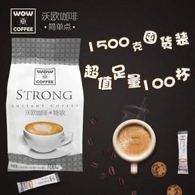 沃欧(WOW)咖啡 特浓奶香即溶速溶咖啡 15g*100条