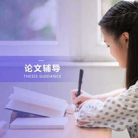 【课程】身处名校,对论文无从下手?(预报名)