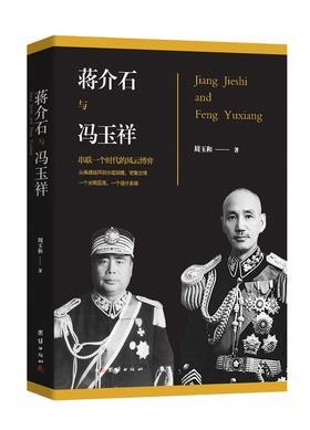 蒋介石与冯玉祥新版