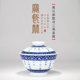 宝瓷林 青花御题诗三清盖碗 景德镇瓷器中式高档手工陶瓷礼盒装