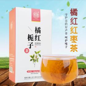 橘红栀子茶清肺花茶贴牌利咽润喉盒装袋泡茶120g