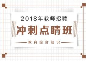 2018年教师招聘教育综合知识冲刺点睛班(系统提分班学员无需购买)