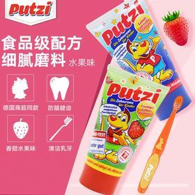 Putzi普奇德国进口儿童牙膏