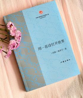 师大附中语文教师诗集《用一首诗打开世界》