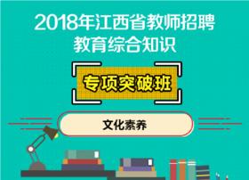 2018江西省教师招聘教育综合知识文化素养专项突破班(系统提分班学员无需购买)
