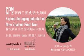活动 | 【CPNZ】大师班(三):探究新西兰黑皮诺的陈年潜力