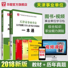 【学习包】2018天津市事业单位 教材+真题2本
