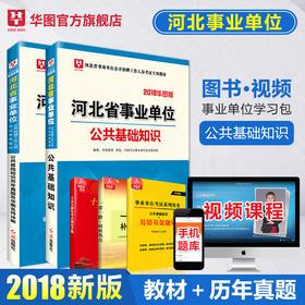 【学习包】2018华图版河北省事业单位公共基础知识 教材+历年 2本装