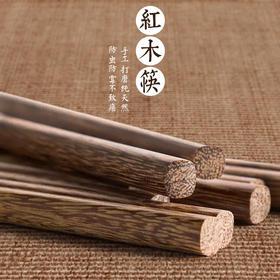 """【让你真正""""吃""""出健康的红木筷】手工打磨纯天然,防虫防霉不致癌,200度高温不变形"""