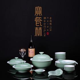 宝瓷林 豆青二十六头餐具 景德镇瓷器家用高档陶瓷礼品颜色釉中式