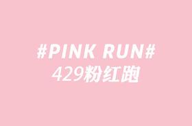PINK RUN ● 小马粉红跑 【含粉红大礼包】