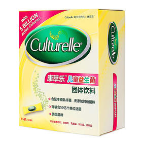 Culturelle康萃乐 婴幼儿童LGG益生菌粉