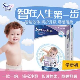 舒朵智感婴儿学步裤中包(L/22片,XL/20片,XXL/18片)