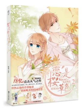 《恋是樱草色2》随书附赠Q版贴纸、大幅海报、精美书签
