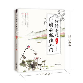【飞乐鸟正版图书】诗情墨趣 国画技法入门