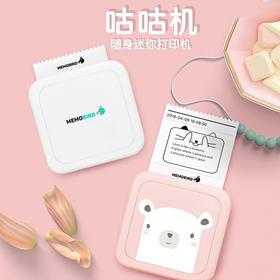 【为思礼】MEMOBIRD咕咕机G3三代迷你热敏打印机手机照片口袋彩色便携打印机