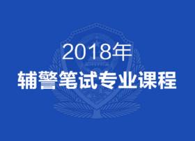 2018年辅警笔试专业课程
