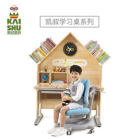 凯叔学习桌—实木打造,3岁用到18岁