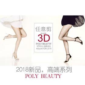 高端系列进口法国丝,夏季新品3D超薄隐形不勾丝不掉裆,任意剪连裤袜,超舒服