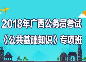 2018年广西公务员考试《公共基础知识》专项班
