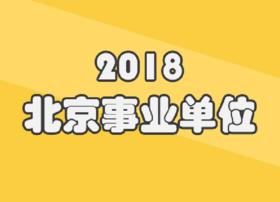 2018北京事业单位笔试全套课程