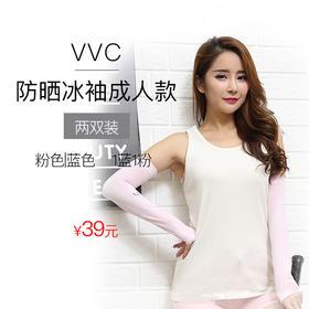 VVC防晒冰袖(成人)(2双)