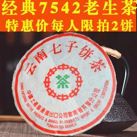 2001年中茶简体云7542老生茶青饼