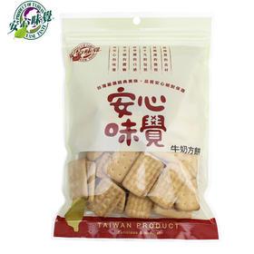 台湾进口食品 安心味觉薄脆小包香脆牛奶味方饼干小饼干 105g