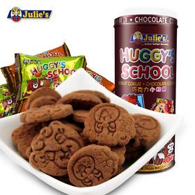 马来进口饼干零食Julie's茱蒂丝小熊饼干巧克力味儿童饼干240g