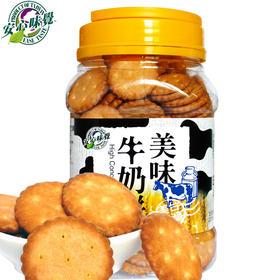 台湾进口零食饼干糕点安心味觉酥脆美味牛奶饼干320g
