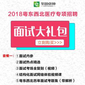 粤东西北医疗招聘面试大礼包(限量1000份)