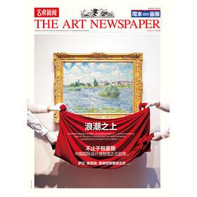 《艺术新闻/中文版》2018年4月   第57期